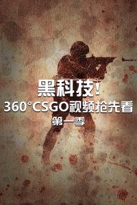 黑科技!360°CSGO视频抢先看 第一季 第2集T方进攻残局处理要点Mirage篇