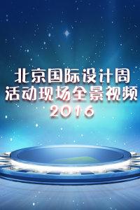 北京国际设计周活动现场全景视频 2016 第1集2016北京国际设计周开幕 01