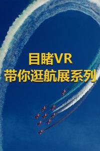 目睹VR带你逛航展系列