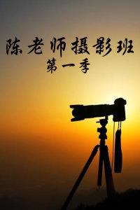 陈老师摄影班 第一季