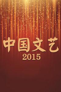 中国文艺 2015