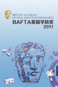 BAFTA英国学院奖2017