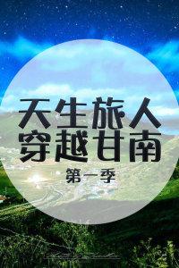 天生旅人 穿越甘南 第一季