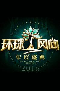 环球风尚年度盛典 2016