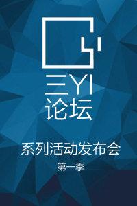 三YI论坛系列活动发布会 第一季