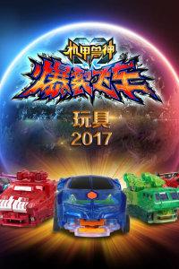 机甲兽神爆裂飞车玩具 2017