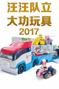 汪汪队立大功玩具 2017