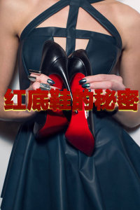 红底鞋的秘密