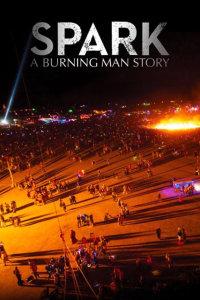 火人节的故事