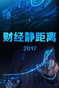 财经静距离 2017