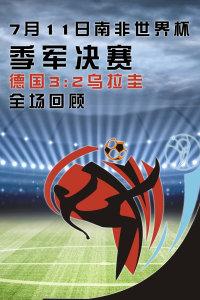 7月11日南非世界杯季军决赛 德国3:2乌拉圭 全场回顾