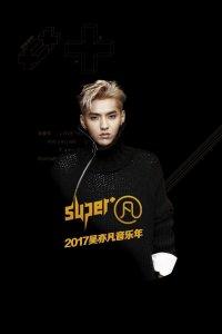 Super+吴亦凡音乐年 2017