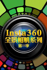 Insta360全景相机系列 第一季