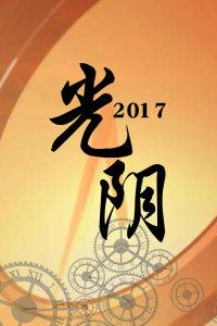 光阴 2017