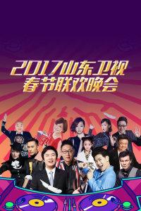 山东卫视春节联欢晚会 2017
