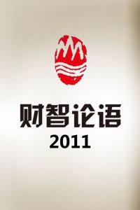 财智论语 2011