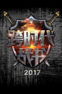 跨时代战书 2017