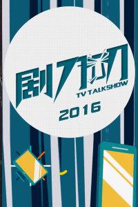 剧刀叨 2016