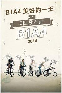B1A4 美好的一天 2014