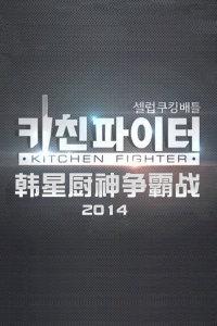 韩星厨神争霸战 2014
