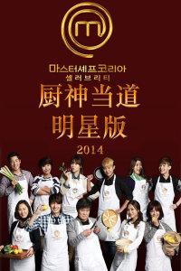 厨神当道 明星版 2014