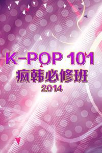 K-POP 101 疯韩必修班 2014