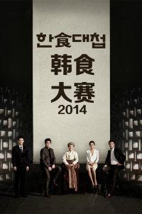 韩食大赛 2014