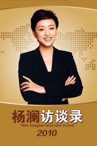 杨澜访谈录 2010