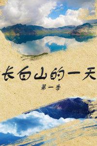 长白山的一天 第一季 第1集长白山的一天 01