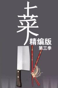 上菜 精编版 第三季