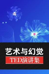 TED演讲集:艺术与幻觉