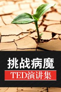 TED演讲集:挑战病魔