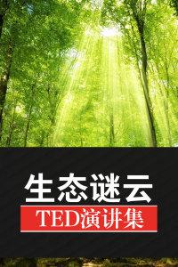 TED演讲集:生态谜云