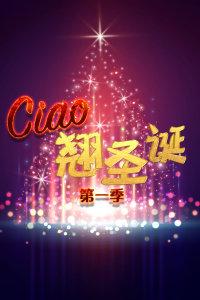 Ciao 翘圣诞 第一季