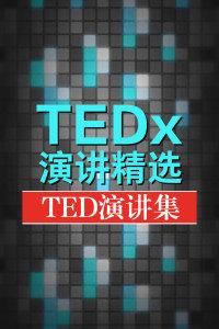 TED演讲集:TEDx演讲精选