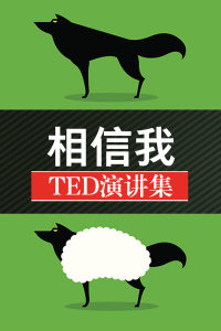 TED演讲集:相信我