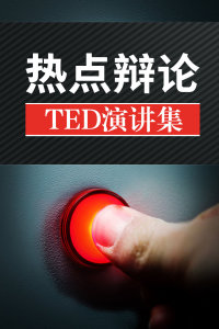 TED演讲集:热点辩论