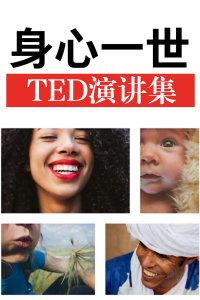 TED演讲集:身心一世