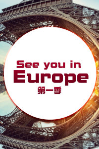 See you in Europe 第一季