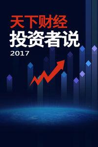 天下财经 投资者说 2017
