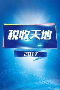 税收天地 2017