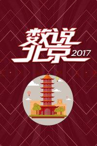 数说北京 2017