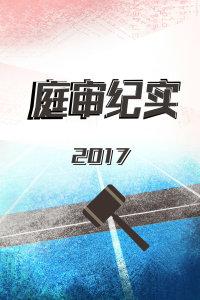 庭审纪实 2017