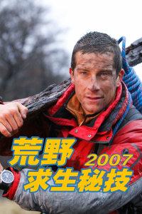 荒野求生秘技 2007