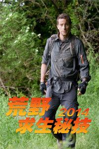 荒野求生秘技 2014
