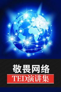 TED演讲集:敬畏网络