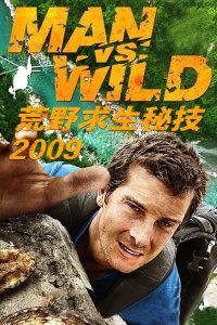 荒野求生秘技 2009