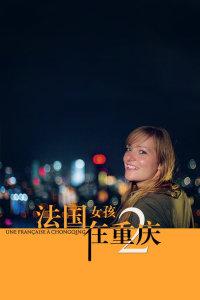 法国女孩在重庆2