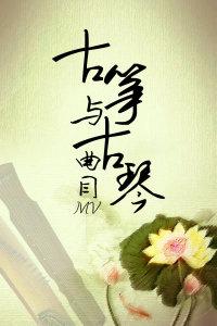古筝与古琴曲目 MV