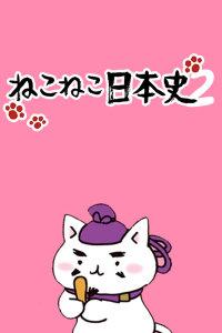 猫猫日本史 第二季